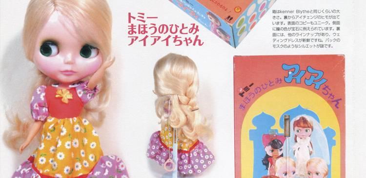 """Mahou no Hitomi Ai Ai Chan"" z 1972 roku – czyli japońska wersja lalki Blythe"