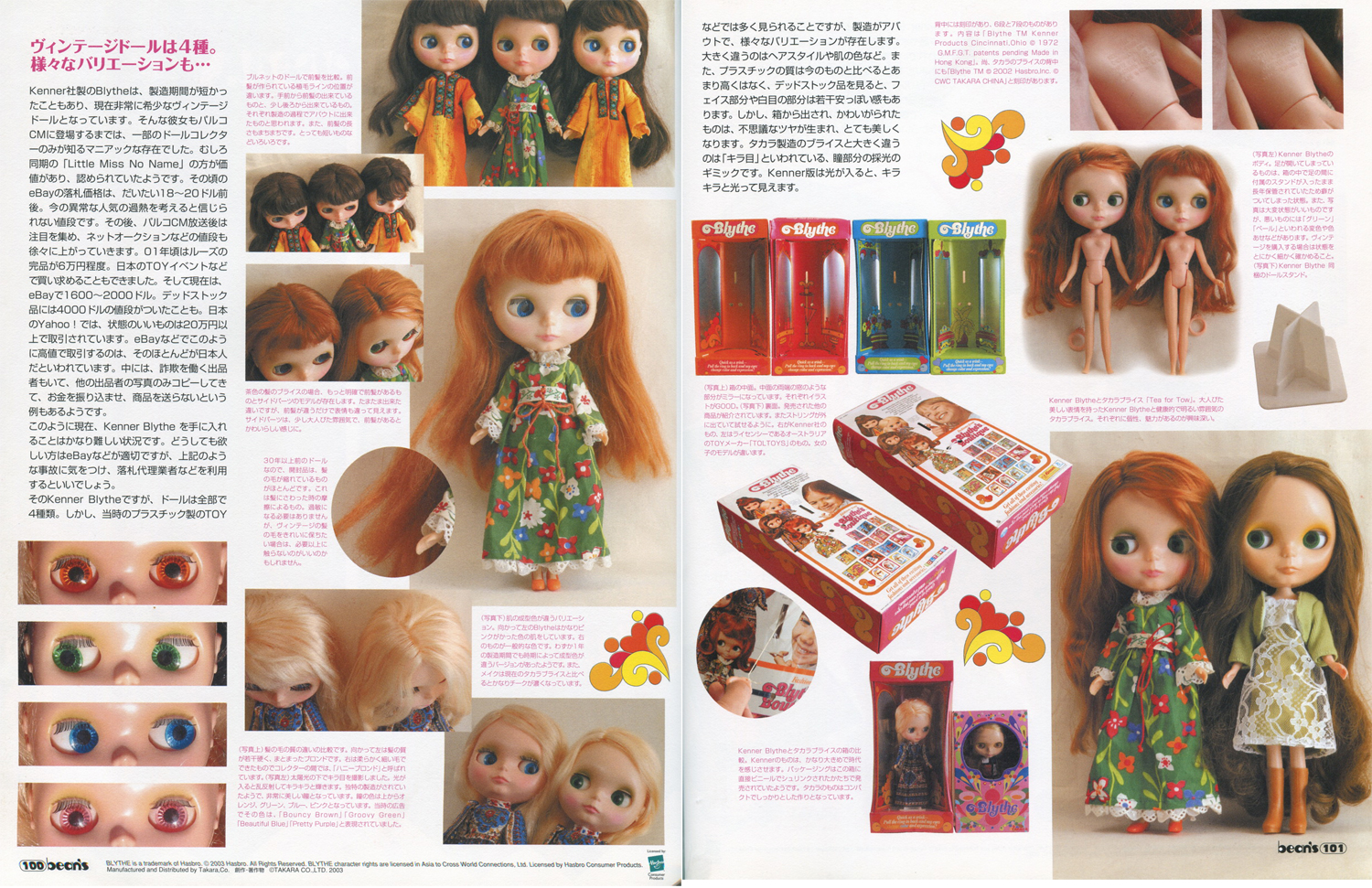 zazie_blytheopedia_kenner_blythe_dolls_advertise04