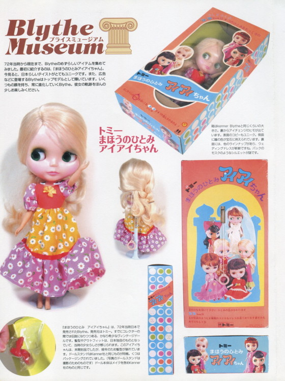 ai_ai_chan_japan_blythe_doll_press